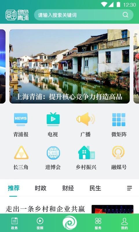 绿色青浦app