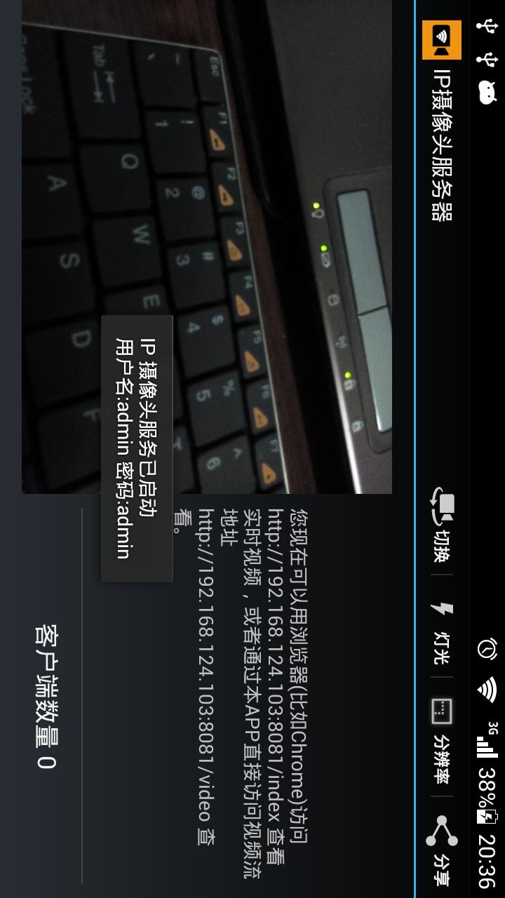 IP摄像头免费下载安装