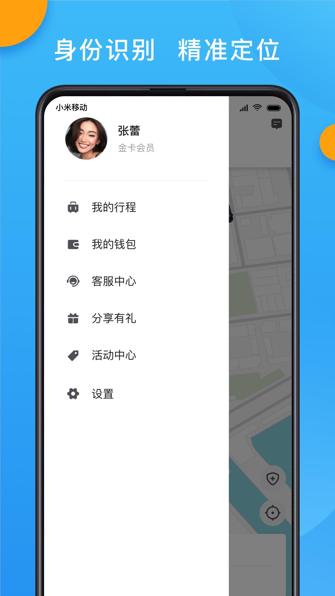 招招出行app