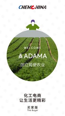 安道麦中国APP
