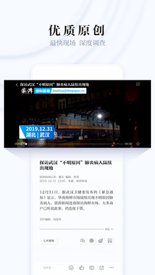 澎湃新闻2