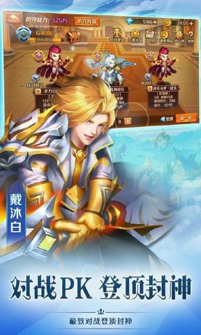 新斗罗大陆游戏