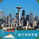 西雅图旅行语音导游