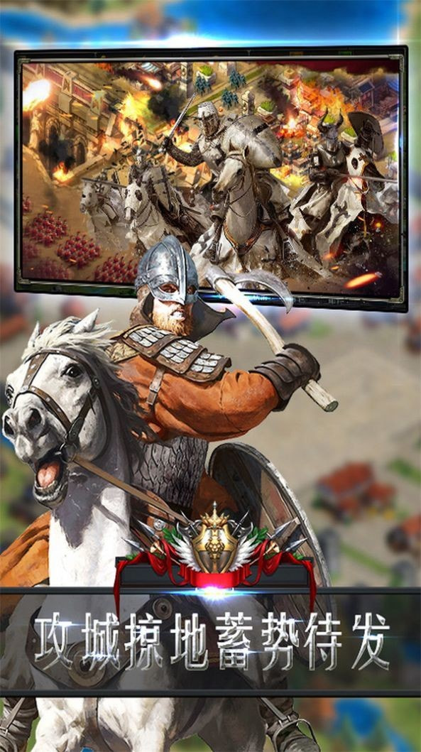 帝国之战无限资源版游戏