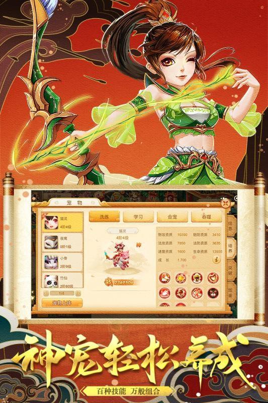 修仙物语内部号版本游戏