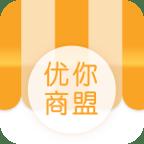 优你商盟(商家服务平台)