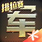 天天军棋v1.41.2