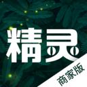 精灵之泉商家版app