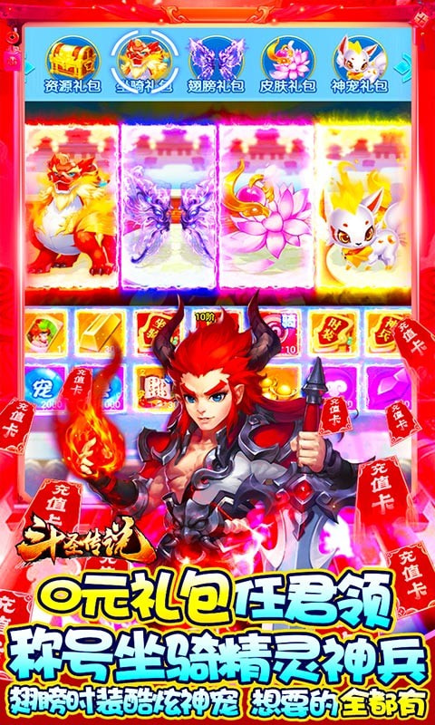 斗圣传说 送万元充值版游戏