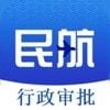 民航行政审批服务平台