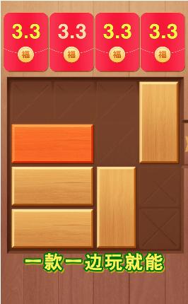 解救木块游戏