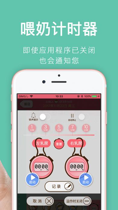 育儿记录app苹果版