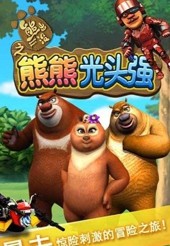 熊出没熊熊光头强游戏
