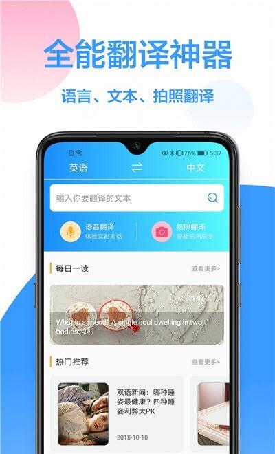 中英文互译翻译器APP