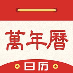 黄道吉日黄历万年历最新版