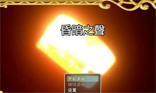 昏暗之声中文完整版游戏