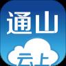 云上通山app