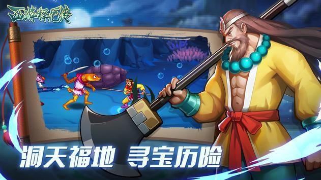 IGS西游释厄传正版手游官方下载游戏