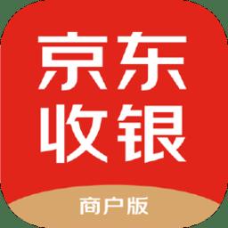京东收银商户端
