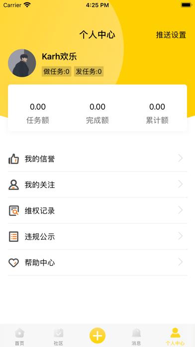 桃子易玩iOS