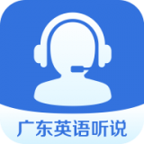 广东英语听说安卓版