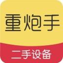 重炮手iOS