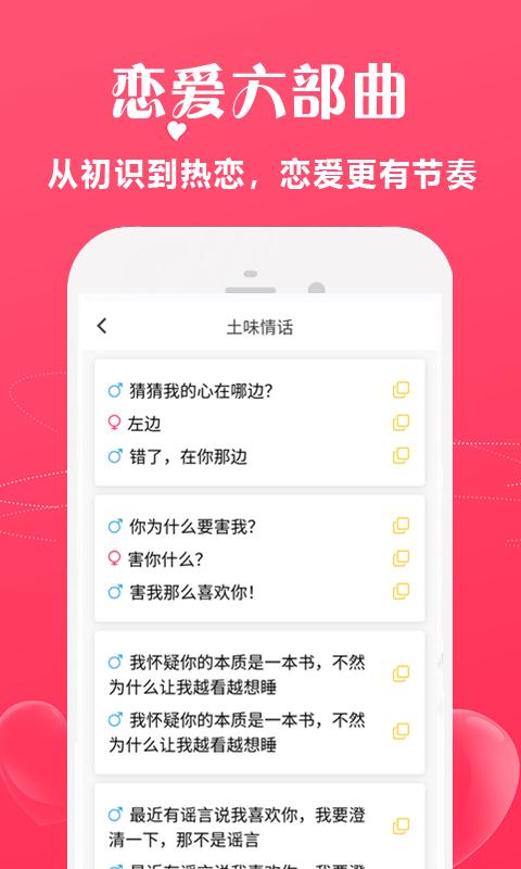 恋爱话术宝库(图3)