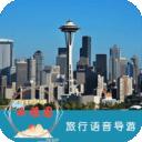 西雅图旅行语音导游安卓版