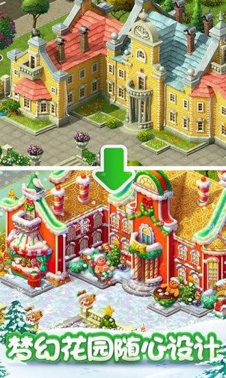 梦幻花园手机最新版