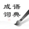 中华成语词典手机版