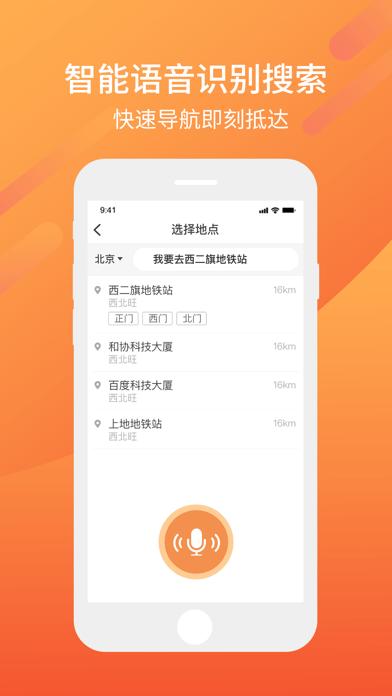 东风出行老年版iOS