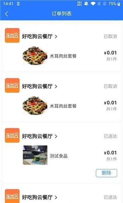 连百合美食+