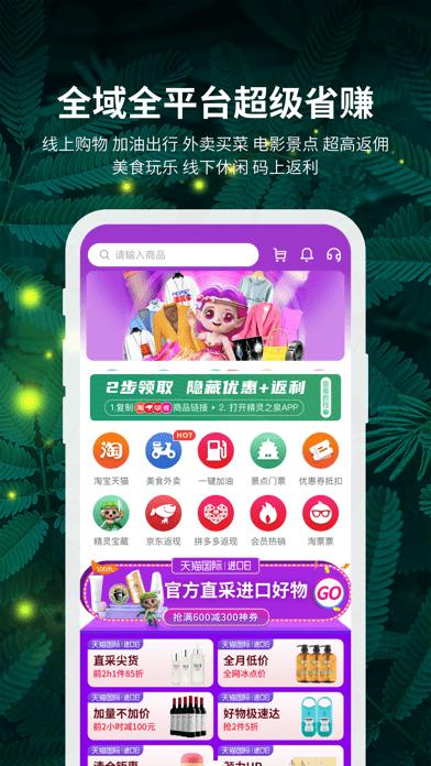 精灵之泉iOS