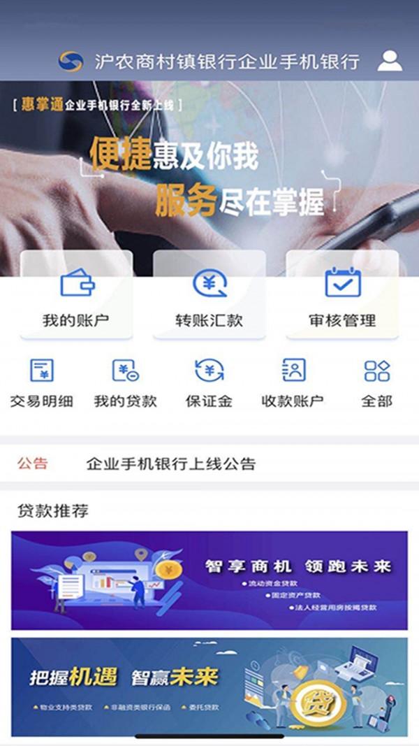 沪农商村镇银行(图2)