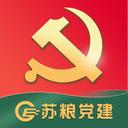 苏粮党建安卓版