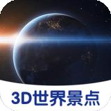 3D世界景点
