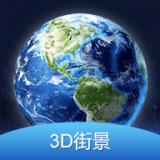 3D全球街景大全
