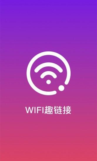 WiFi趣连接(图1)