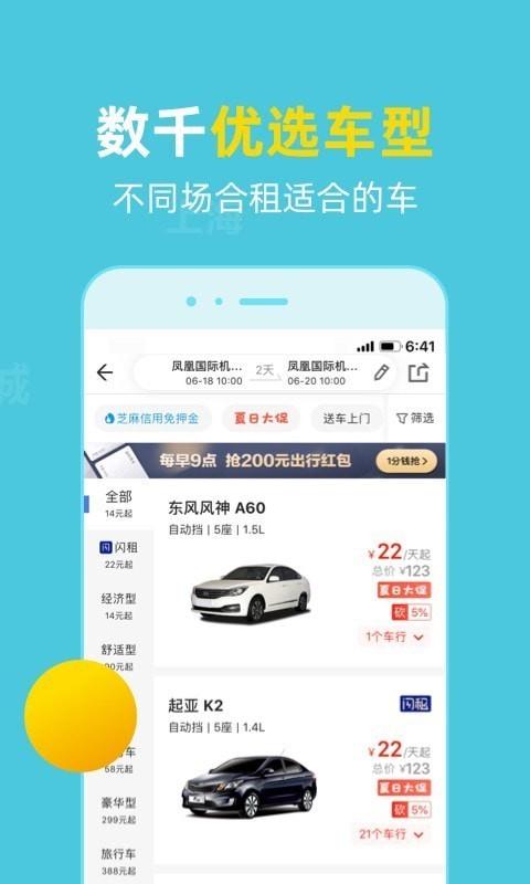 租租车国内租车(图5)