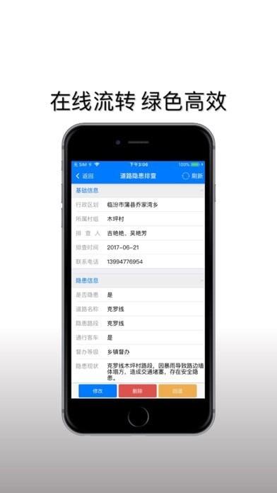 山西农安通app
